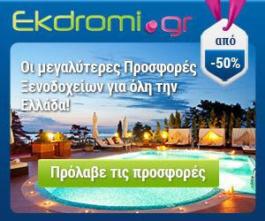 Προσφορές ξενοδοχείων από το ekdromi.gr