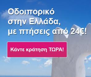 200.000 αεροπορικά Aegean από 24€