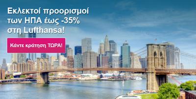 Φθηνά αεροπορικά για Νέα Υόρκη, Βοστώνη, Σικάγο, Ουάσινγκτον