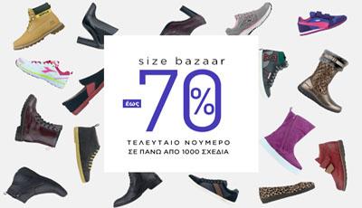 Myshoe Size Bazaar έως -70%