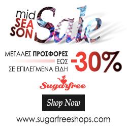 Εκπτώσεις έως 30% στο Sugarfree