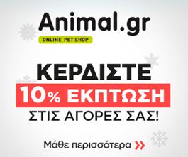 Animal.gr: Εκπτωτικό κουπόνι