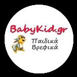 BabyKid.gr – κουπόνι για έκπτωση 15%