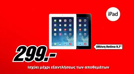 Media Markt – APPLE iPad μόνο 299€