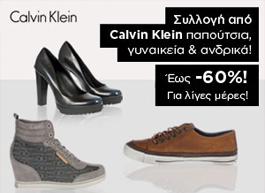 Γυναικεία παπούτσια Calvin Klein με έκπτωση έως 60%!