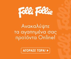 Folli Follie: Κουπόνι για 10% έκπτωση