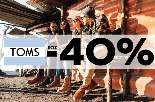 Εκπτώσεις: *TOMS* Έως -40%!
