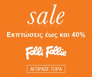 Folli Follie εκπτώσεις έως -40%