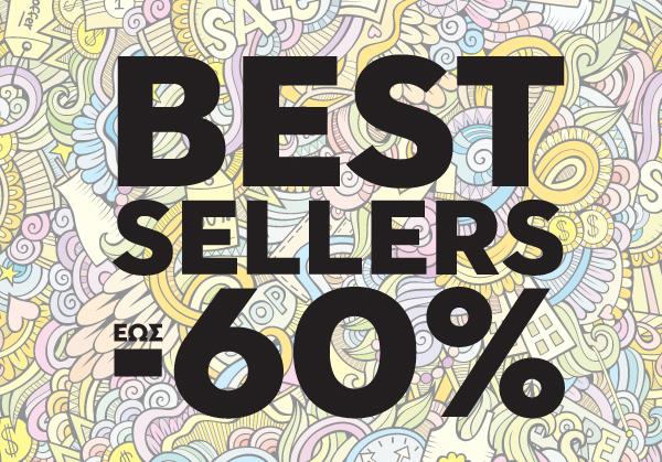 KoolFly *Έως -60% Σε ΟΛΑ τα Best Sellers!