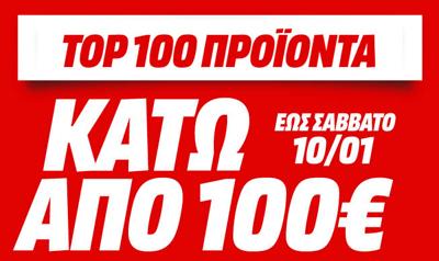 Mediamarkt: 100 Προϊόντα κάτω από 100 ευρώ