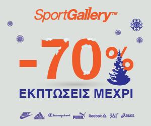 Sportgallery – Προσφορές έως και -70%