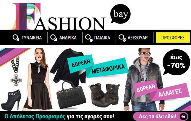 FashionBay εως -60% σε Επώνυμα Παπούτσια+Ρούχα