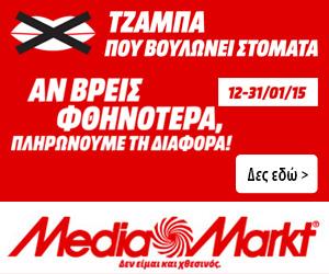 MediaMarkt – Αν βρείς φθηνότερα πληρώνει τη διαφορά!