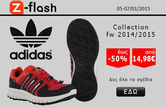 Adidas έως -50% στο z-mall