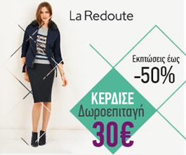 LaRedoute: Εκπτώσεις έως 50% και δωροεπιταγή 30€