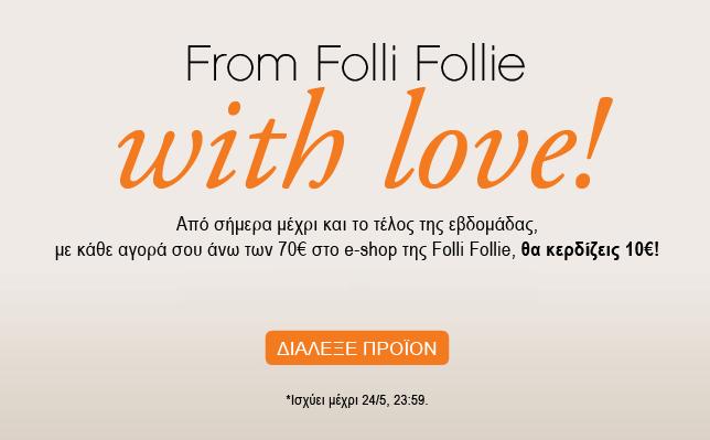 Εκπτωτικό κουπόνι για -10€ – Folli Follie