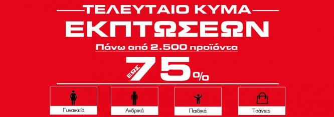 Inshoes: έκπτωση έως και 75%