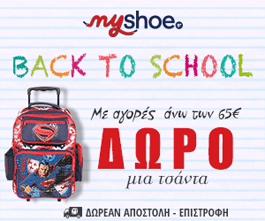 "Προσφορά myshoe ""Back to School"""