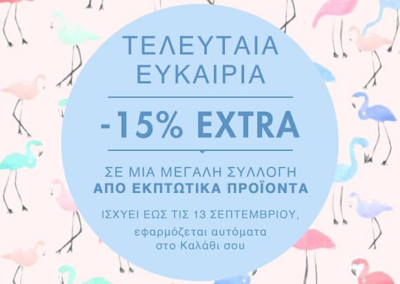 -15% extra από το yoox