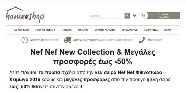 Nef Nef New Collection & Μεγάλες προσφορές έως -50%