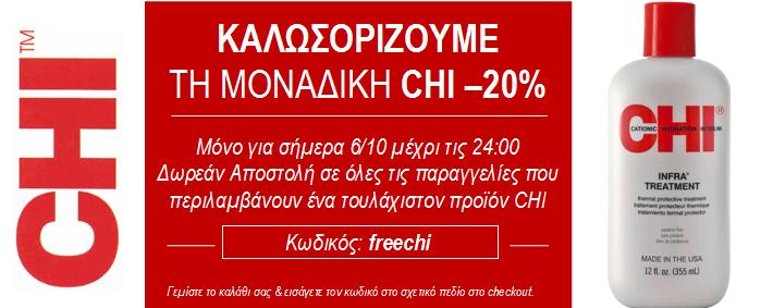 Zizel: Εκπτωτικό κουπόνι -20% για όλη την σειρά CHI