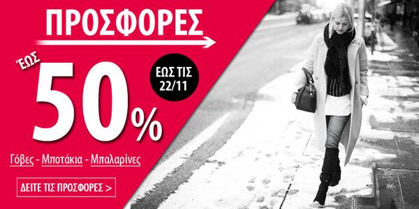 Inshoes.gr: 6ήμερο Προσφορών έως και 50%