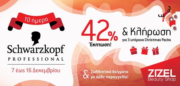 Βρείτε όλο το brand Schwarzkopf σε έκπτωση -42%