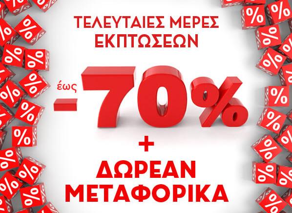 Έως -70% + Δωρεάν Μεταφορικά