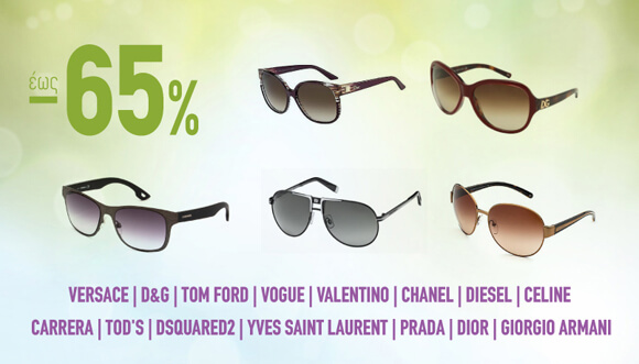 Προσφορά σε γυαλιά ηλίου από το MelinaMay
