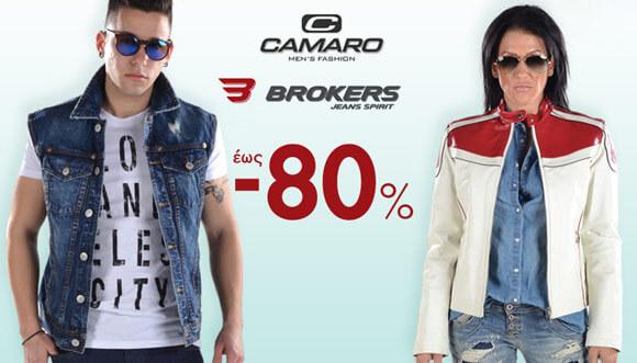 Camaro & Brokers Jeans με έκπτωση έως -80%