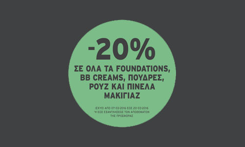 The Body Shop: -20% Σε Αγαπημένα Προϊόντα Μακιγιάζ