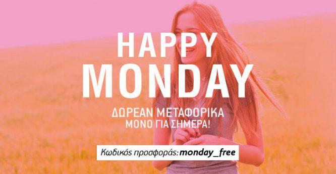 HAPPY MONDAY με ΔΩΡΕΑΝ ΜΕΤΑΦΟΡΙΚΑ
