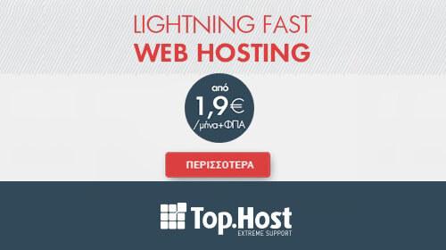 Hosting από 1,9€/μήνα
