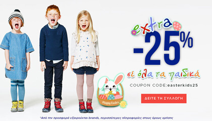 Κουπόνι -25% σε όλα τα παιδικά