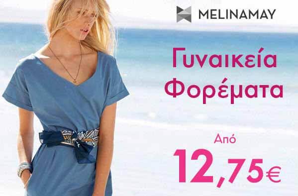 MelinaMay: Γυναικεία Φορέματα έως -65%