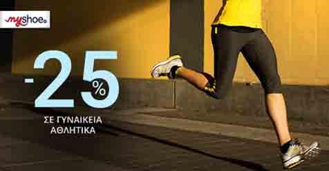 Myshoe: Κουπόνι έκπτωσης για γυναικεία αθλητικά