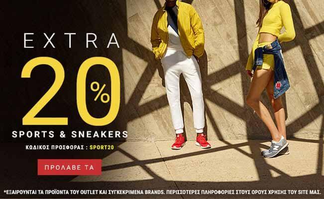 -20% σε όλα τα Αθλητικά & Sneakers από το myshoe
