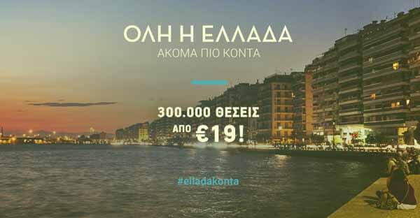Προσφορά Aegean για πτήσεις εσωτερικού