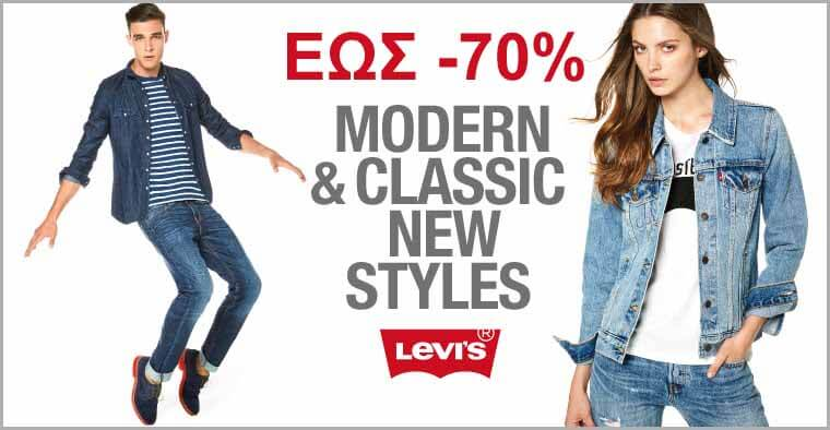 "LEVI'S από 13,40€ 🌟  Keep on ""Smart Shopping"""