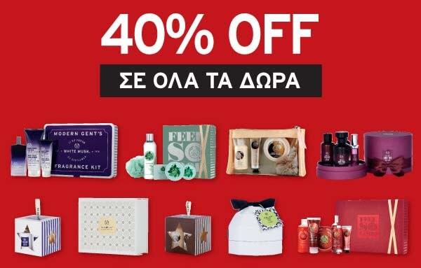 The Body Shop 40% έκπτωση
