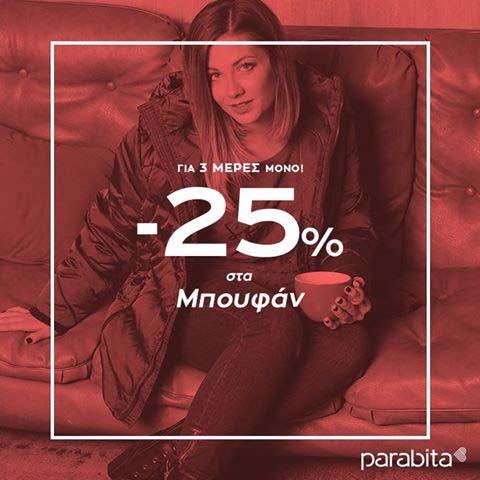 Parabita -25% σε επιλεγμένα μπουφάν