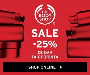 The Body Shop: 25% έκπτωση σε όλα τα προϊόντα
